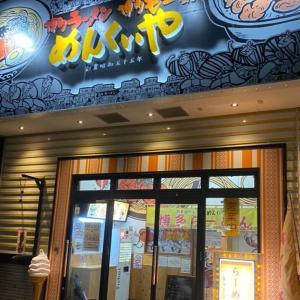 青森県青森市のラーメン店【めんくいや 青森松原店】さんにお邪魔しました!