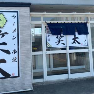 青森県青森市のラーメン店【 ラーメン・串焼き 笑太(しょうた)】さんにお邪魔しました!