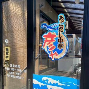 青森県青森市のラーメン店【あごだし中華 彦や】さんにお邪魔しました!