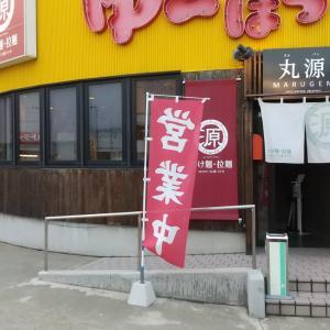 青森県青森市のラーメン店【丸源】さんにお邪魔しました!