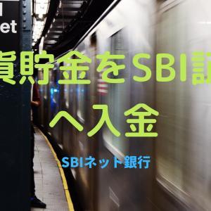 らくらく!外貨貯金をSBI証券へ入金【住信SBIネット銀行】