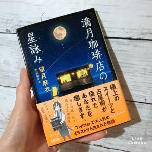 満月珈琲店の星詠み~おすすめ本~『シンデレラ時代は終わった?』