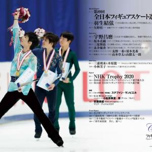 明日 1/28発売 フィギュアスケートLife Vol.23