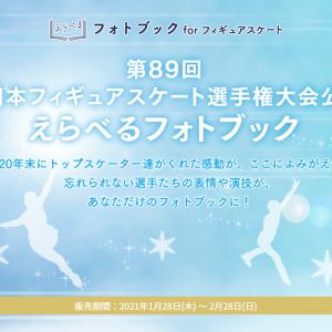 「全日本フィギュア 大会公式 えらべるフォトブック」の受付は2/28までとなります。 日本スケート連盟より