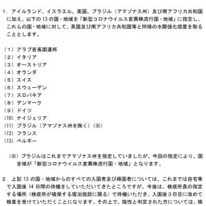 2021.3.2 宇野昌磨選手が拠点にしているスイス関連情報 (帰国時の水際対策措置・スイスの新型コロナ情報)