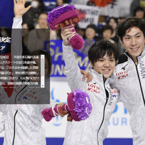 BEHIND/報道写真ギャラリー  【2017年12月20~12月24日】全日本フィギュア選手権2017