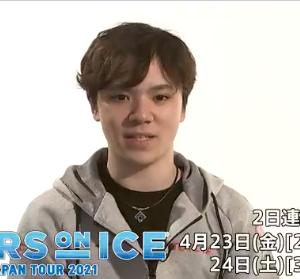 2021.4.21 宇野昌磨選手から 皆さまへ、スペシャルコメント~⛸