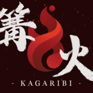 スマブラ オフ大会 6/26(土)-27(日)開催『篝火#4』 募集スケジュールを公開