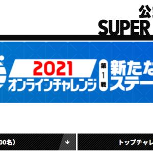 大乱闘スマッシュブラザーズSPECIAL 「2021 オンラインチャレンジ 第1戦」のランキング公開