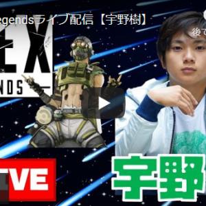 2021.6.17 Apex Legendsライブ配信【宇野樹】 おじげーみんぐより