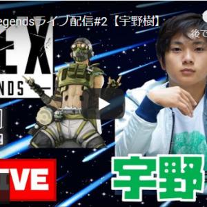 2021.6.19 Apex Legendsライブ配信#2【宇野樹】 おじげーみんぐより