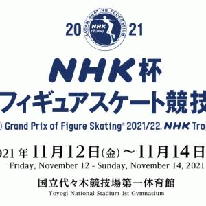 NHK杯フィギュア 今シーズンのNHK杯は国立代々木競技場第一体育館で開催されます。