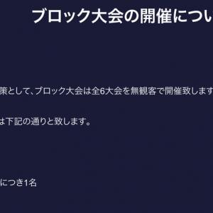 2021.9.21  ブロック大会の開催について  日本スケート連盟公式サイトより
