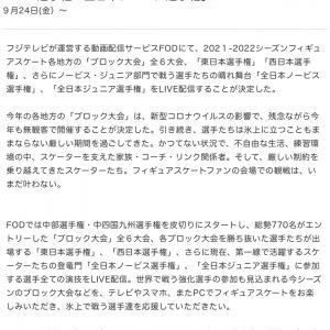 """フィギュアスケート""""全日本への道""""全カテゴリ・全選手の演技をFODで完全生配信決定!"""