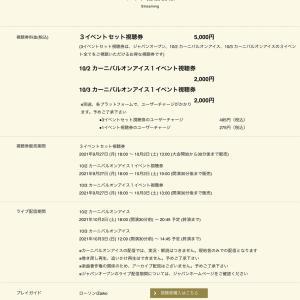 ライブ配信決定‼️  カーニバル・オン・アイス 2021