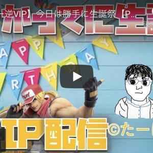 2021.9.27  【テリー逆VIP】今日は勝手に生誕祭【Part.18】おじげーみんぐより