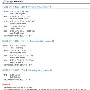 2021.9.28  NHK杯フィギュアより NHK杯大会HPに各競技日の詳細スケジュールを掲載しました。