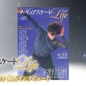 「フィギュアスケートLife」Vol.25の巻頭特集は宇野昌磨選手の最新ロングインタビュー