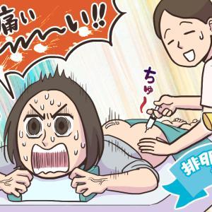 妊活あるある「お尻にやたら痛い注射されがち」
