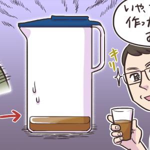 旦那あるある「なくなりそうな麦茶、わざと少しだけ残しがち」