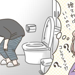 旦那あるある「トイレットペーパーの芯、隅に置きがち」