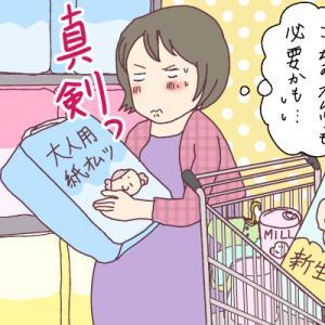 妊婦あるある「臨月が近くなると、おばあちゃんか!と思うくらい尿漏れしがち」