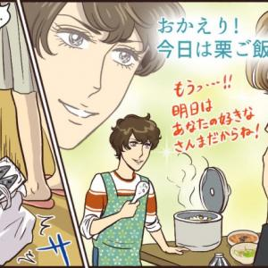 新婚あるある「お互いの好物の料理を作って喜ばせようとしがち」