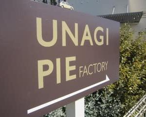 UNAGI PIE FACTORYの看板