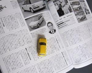 オールドタイマー173号 & パイクカー検定Q90