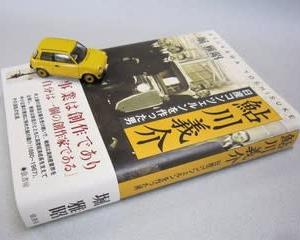 鮎川義介 日産コンツェルンを作った男 & パイクカー検定Q91
