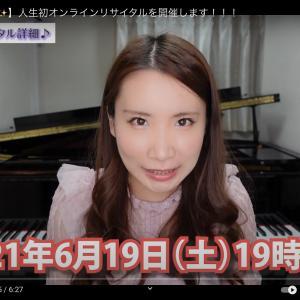 ピアニスト赤星里奈さんオンラインリサイタル 6/19 19:00〜