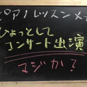 レッスン ノート 〜ひょっとしてスクリャービンでコンサート出演!?