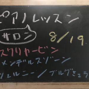 【ピアノサロン】レッスンメモ 8月19日