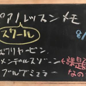 【ピアノスクール】レッスンメモ 8月21日