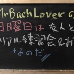 MrBachLoverの日曜日は友人とリアル練習会&お茶