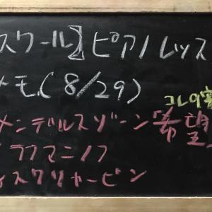 【スクール】ピアノレッスンメモ メンデルスゾーン「希望」など