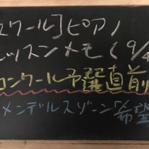 【スクール】ピアノレッスンメモ 〜コンクール課題曲