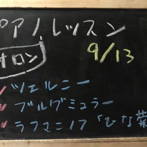 【ピアノサロン】レッスンメモ 9月13日