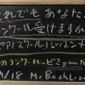 【ピアノスクール】レッスン 9月18日 講評もらったヨ