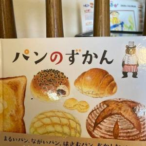 パンのずかん