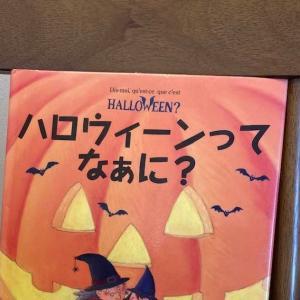 ハロウィーンってなぁに?~改めて聞かれると・・・そんなときは一緒に読もう!~