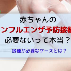 赤ちゃんのインフルエンザ予防接種は必要ない?【小児科に聞いた】
