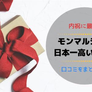 【失敗しない】モンマルシェの日本一高いツナ缶 口コミをまとめたよ【出産内祝いに最適】
