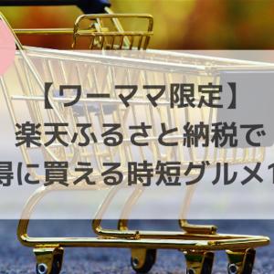 【ワーママ限定】楽天ふるさと納税でお得に買える時短グルメ10選