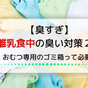 【臭すぎ】離乳食中の臭い対策を公開します!おむつ用のゴミ箱って必要?