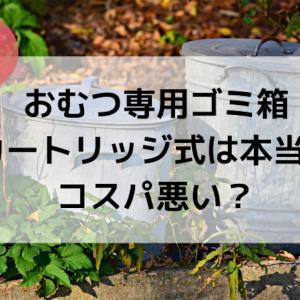 おむつ専用ゴミ箱カートリッジ式は本当にコスパ悪い?ピジョンのステールと比べてみた