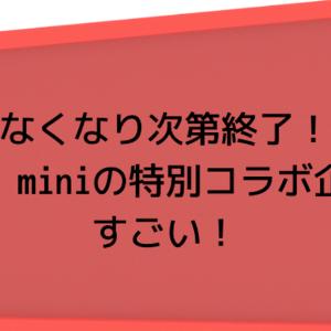 なくなり次第終了!Combi miniの特別コラボ企画がすごい!【2020年版】