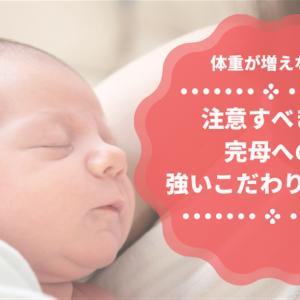 赤ちゃんの体重が増えない!注意すべきは「完母への強いこだわり」だった