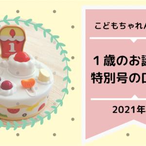 【2021年版】こどもちゃれんじぷち「1歳のお誕生日特別号」の口コミ