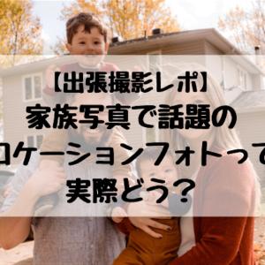 【出張撮影レポ】家族写真で話題のロケーションフォトって実際どう?料金は?